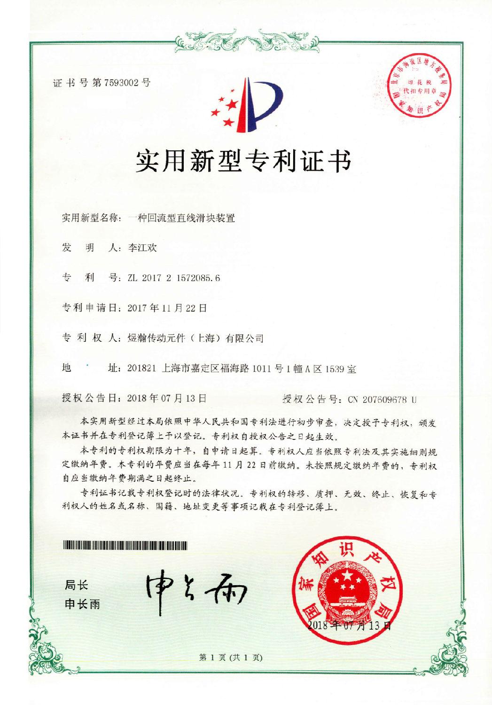 煜瀚实用新型专利证书1