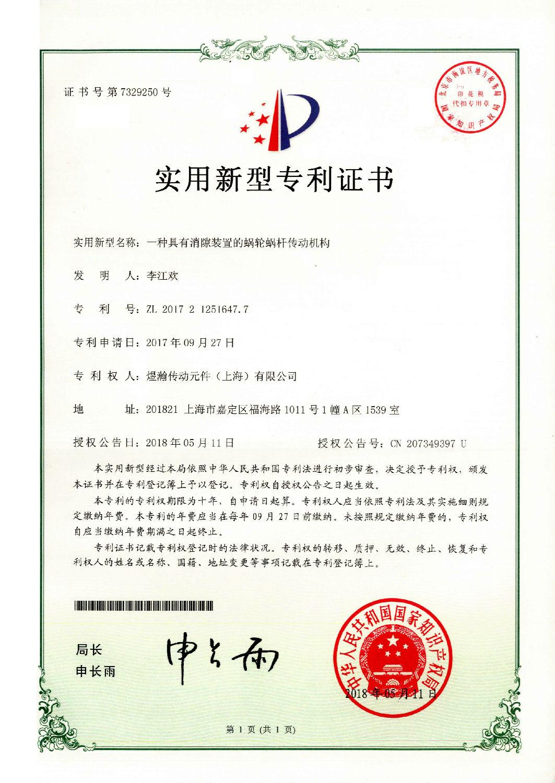煜瀚实用新型专利证书3