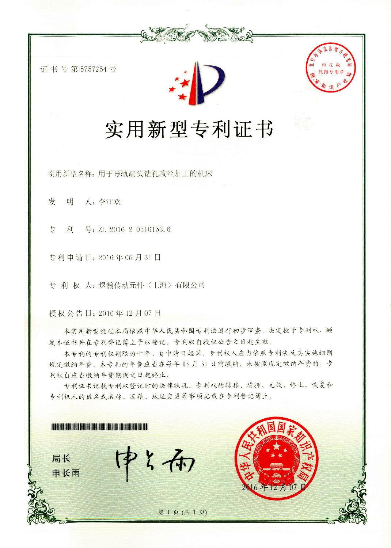 煜瀚实用新型专利证书4