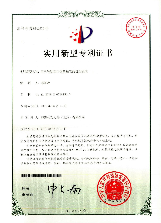煜瀚实用新型专利证书5