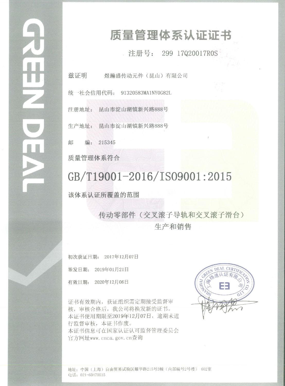 煜瀚ISO9001企业质量管理认证证书(中文)
