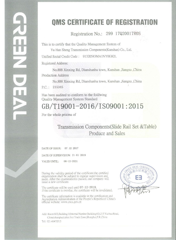 煜瀚ISO9001企业质量管理认证证书(英文)