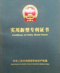 煜瀚实用新型专利证书