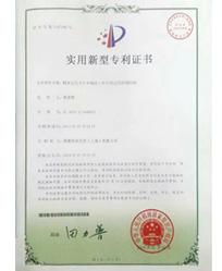 煜瀚实用新型专利证书2