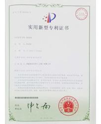 煜瀚实用新型专利证书-联轴器